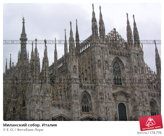 Миланский собор. Италия, фото № 174778, снято 12 января 2008 г. (c) Екатерина Овсянникова / Фотобанк Лори