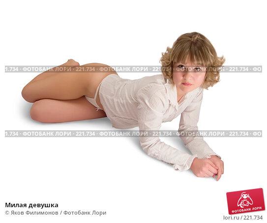 Милая девушка, фото № 221734, снято 24 февраля 2008 г. (c) Яков Филимонов / Фотобанк Лори