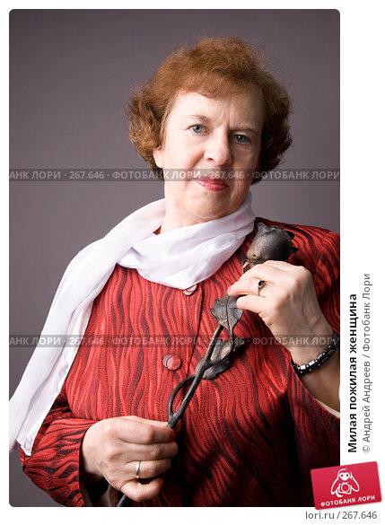 Милая пожилая женщина, фото № 267646, снято 26 апреля 2008 г. (c) Андрей Андреев / Фотобанк Лори