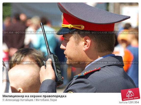 Милиционер на охране правопорядка, фото № 291954, снято 17 мая 2008 г. (c) Александр Катайцев / Фотобанк Лори