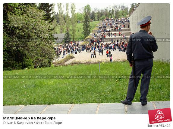 Милиционер на перекуре, фото № 63422, снято 9 мая 2007 г. (c) Ivan I. Karpovich / Фотобанк Лори