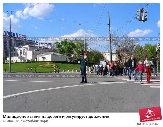Купить «Милиционер стоит на дороге и регулирует движение», эксклюзивное фото № 304670, снято 27 апреля 2008 г. (c) lana1501 / Фотобанк Лори