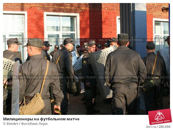 Купить «Милиционеры на футбольном матче», фото № 280094, снято 25 апреля 2018 г. (c) ElenArt / Фотобанк Лори