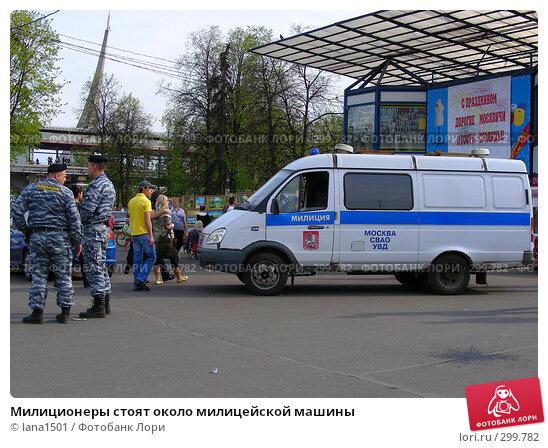 Милиционеры стоят около милицейской машины, эксклюзивное фото № 299782, снято 1 мая 2008 г. (c) lana1501 / Фотобанк Лори