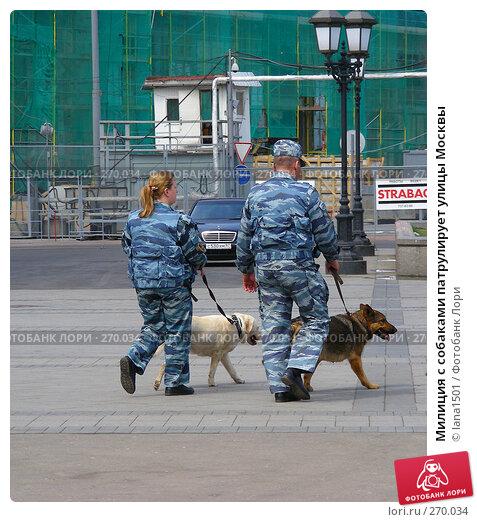 Милиция с собаками патрулирует улицы Москвы, эксклюзивное фото № 270034, снято 2 мая 2008 г. (c) lana1501 / Фотобанк Лори