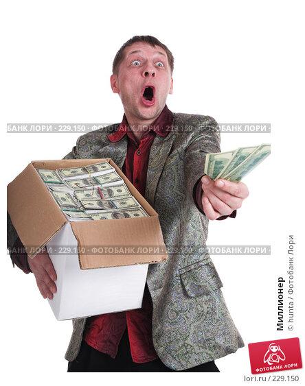 Миллионер, фото № 229150, снято 13 ноября 2007 г. (c) hunta / Фотобанк Лори