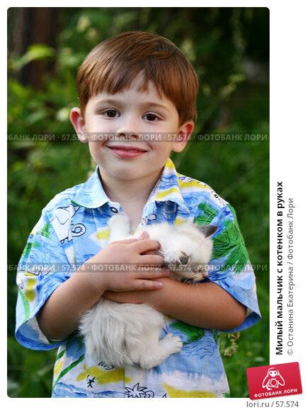 Милый мальчик с котенком в руках, фото № 57574, снято 19 июня 2007 г. (c) Останина Екатерина / Фотобанк Лори