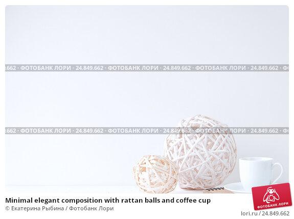 Купить «Minimal elegant composition with rattan balls and coffee cup», фото № 24849662, снято 29 декабря 2016 г. (c) Екатерина Рыбина / Фотобанк Лори