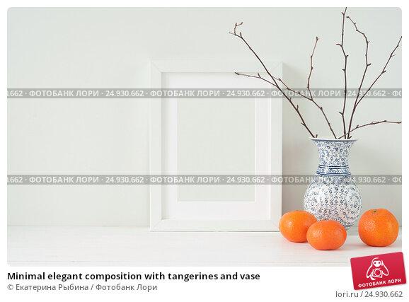 Купить «Minimal elegant composition with tangerines and vase», фото № 24930662, снято 14 декабря 2017 г. (c) Екатерина Рыбина / Фотобанк Лори