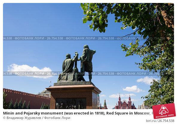 Minin and Pojarsky monument (was erected in 1818), Red Square in Moscow, Russia, фото № 26754538, снято 6 августа 2017 г. (c) Владимир Журавлев / Фотобанк Лори