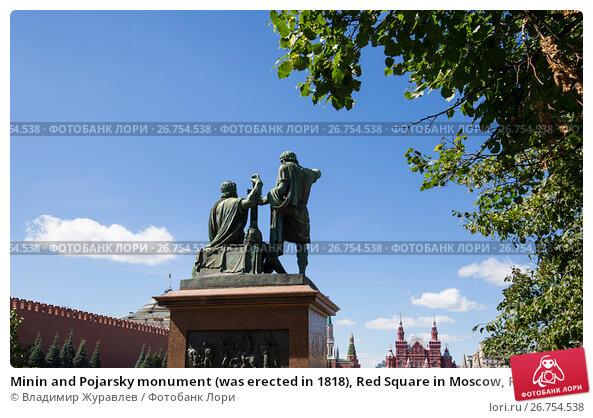 Купить «Minin and Pojarsky monument (was erected in 1818), Red Square in Moscow, Russia», фото № 26754538, снято 6 августа 2017 г. (c) Владимир Журавлев / Фотобанк Лори