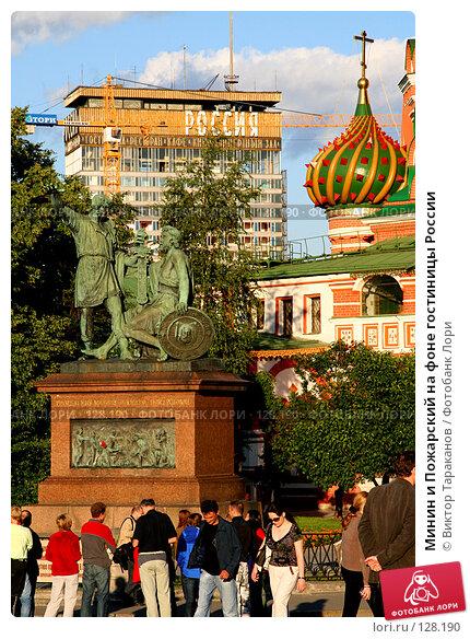 Купить «Минин и Пожарский на фоне гостиницы России», эксклюзивное фото № 128190, снято 2 июля 2006 г. (c) Виктор Тараканов / Фотобанк Лори