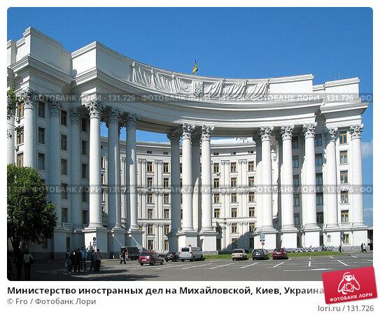 Министерство иностранных дел на Михайловской, Киев, Украина, фото № 131726, снято 23 октября 2016 г. (c) Fro / Фотобанк Лори