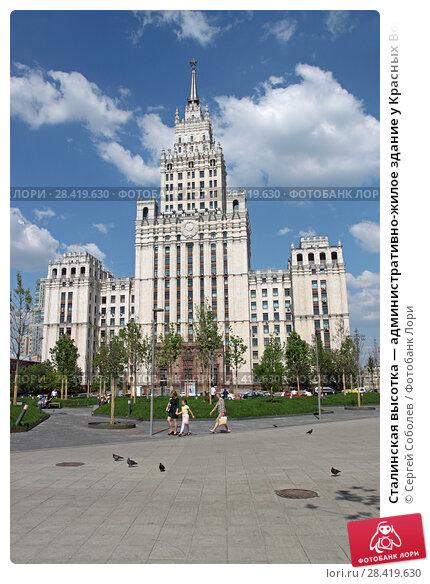 Купить «Министерство иностранных дел России в Москве», эксклюзивное фото № 28419630, снято 13 мая 2018 г. (c) Сергей Соболев / Фотобанк Лори