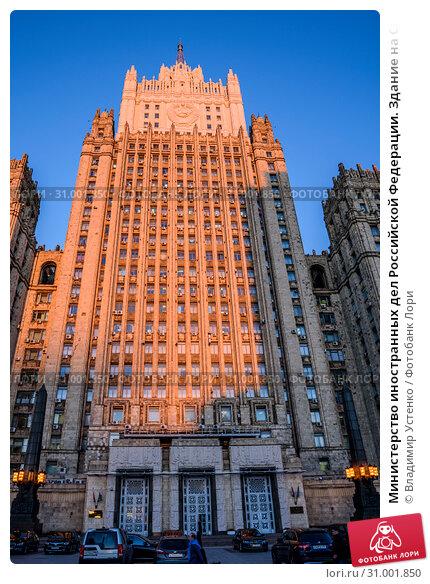 Дом иностранных дел в москве недвижимость великобритания