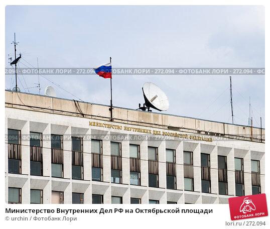 Министерство Внутренних Дел РФ на Октябрьской площади, фото № 272094, снято 1 мая 2008 г. (c) urchin / Фотобанк Лори