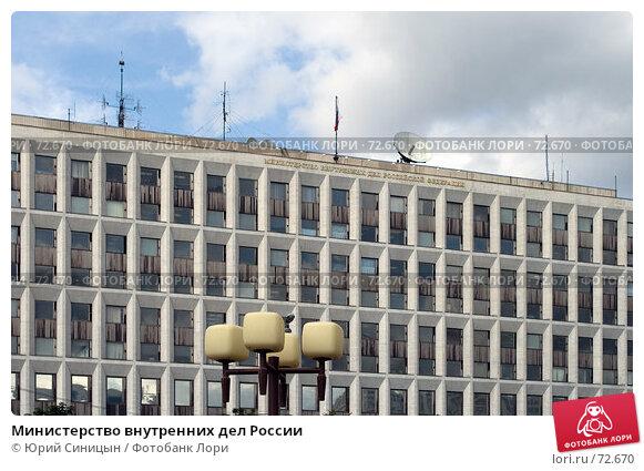 Министерство внутренних дел России, фото № 72670, снято 31 июля 2007 г. (c) Юрий Синицын / Фотобанк Лори