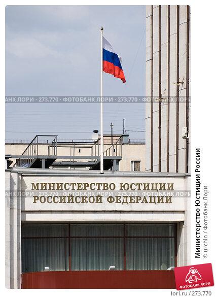 Купить «Министерство Юстиции России», фото № 273770, снято 1 мая 2008 г. (c) urchin / Фотобанк Лори