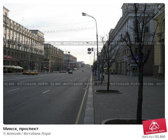Минск, проспект, фото № 92866, снято 23 апреля 2007 г. (c) Алексей / Фотобанк Лори