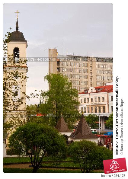 Купить «Минск. Свято-Петропавловский Собор.», фото № 284178, снято 2 мая 2008 г. (c) Виктор Пелих / Фотобанк Лори
