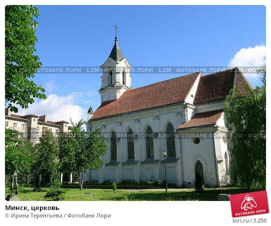 Купить «Минск, церковь», эксклюзивное фото № 3250, снято 3 июля 2004 г. (c) Ирина Терентьева / Фотобанк Лори