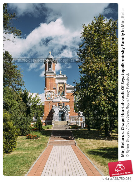 Купить «Mir, Belarus. Chapel-burial-vault Of Svyatopolk-mirsky Family In Mir, Belarus. Sunny Summer Day.», фото № 28750034, снято 30 августа 2016 г. (c) easy Fotostock / Фотобанк Лори