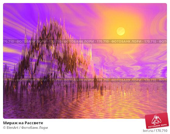 Купить «Мираж на Рассвете», иллюстрация № 170710 (c) ElenArt / Фотобанк Лори