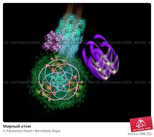 Мирный атом, иллюстрация № 308722 (c) Parmenov Pavel / Фотобанк Лори