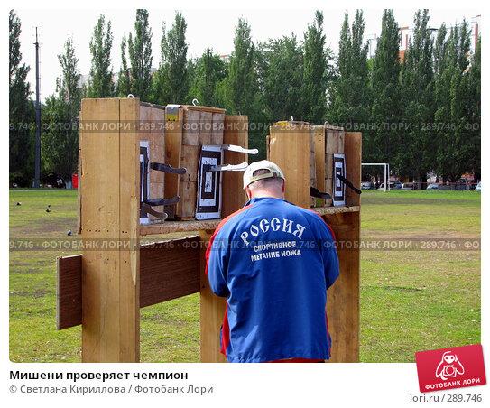 Мишени проверяет чемпион, фото № 289746, снято 18 мая 2008 г. (c) Светлана Кириллова / Фотобанк Лори