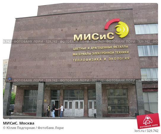 МИСиС. Москва, фото № 329742, снято 21 июня 2008 г. (c) Юлия Селезнева / Фотобанк Лори