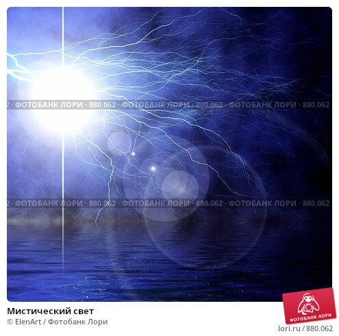 Купить «Мистический свет», иллюстрация № 880062 (c) ElenArt / Фотобанк Лори