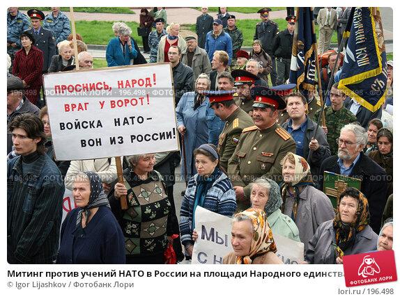 Митинг против учений НАТО в России на площади Народного единства в Нижнем Новгороде, фото № 196498, снято 14 сентября 2006 г. (c) Igor Lijashkov / Фотобанк Лори