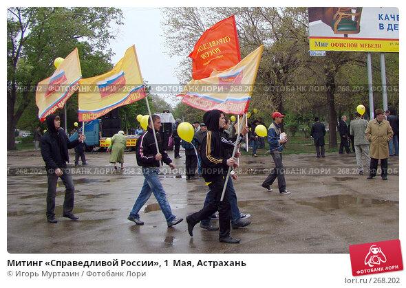 Митинг «Справедливой России», 1  Мая, Астрахань, фото № 268202, снято 1 мая 2008 г. (c) Игорь Муртазин / Фотобанк Лори