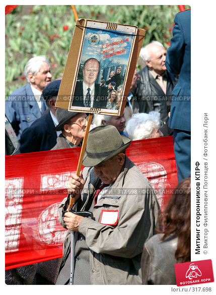 Митинг сторонников КПРФ, фото № 317698, снято 1 мая 2004 г. (c) Виктор Филиппович Погонцев / Фотобанк Лори