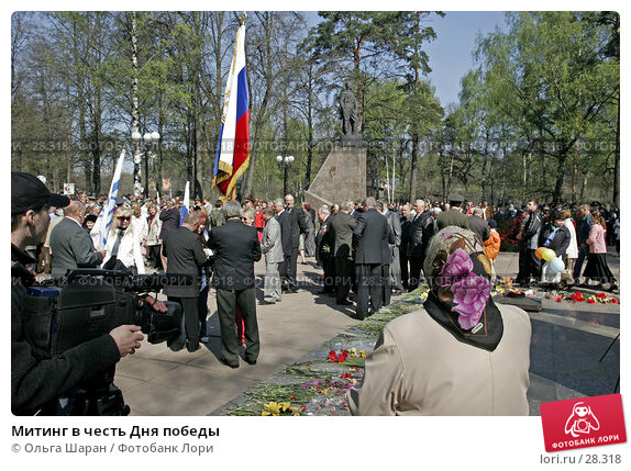 Митинг в честь Дня победы, фото № 28318, снято 9 мая 2006 г. (c) Ольга Шаран / Фотобанк Лори