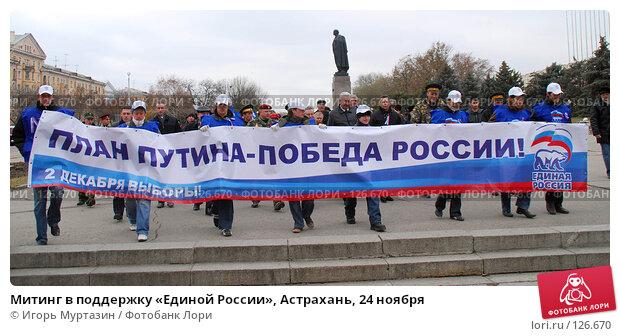 Купить «Митинг в поддержку «Единой России», Астрахань, 24 ноября», фото № 126670, снято 24 ноября 2007 г. (c) Игорь Муртазин / Фотобанк Лори