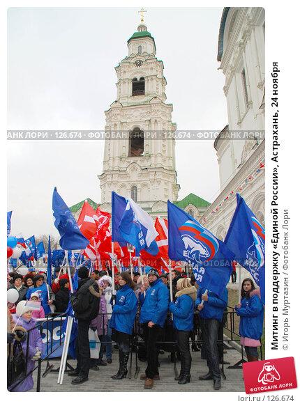 Митинг в поддержку «Единой России», Астрахань, 24 ноября, фото № 126674, снято 24 ноября 2007 г. (c) Игорь Муртазин / Фотобанк Лори
