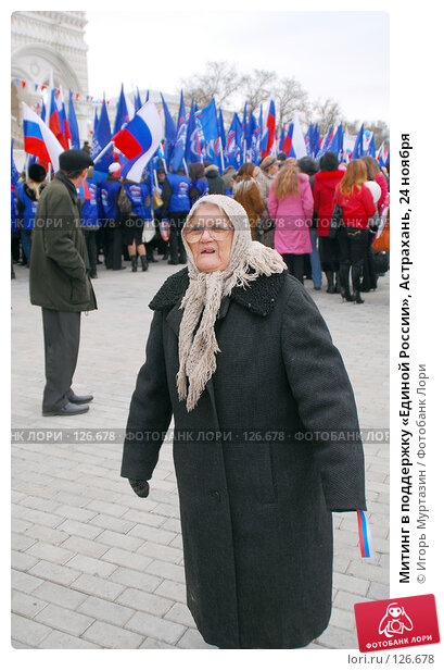 Митинг в поддержку «Единой России», Астрахань, 24 ноября, фото № 126678, снято 24 ноября 2007 г. (c) Игорь Муртазин / Фотобанк Лори