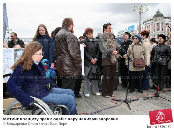Митинг в защиту прав людей с нарушениями здоровья, эксклюзивное фото № 339150, снято 21 апреля 2007 г. (c) Бондаренко Олеся / Фотобанк Лори