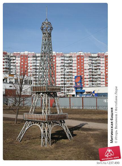 Митинская башня, эксклюзивное фото № 237490, снято 30 марта 2008 г. (c) Игорь Веснинов / Фотобанк Лори