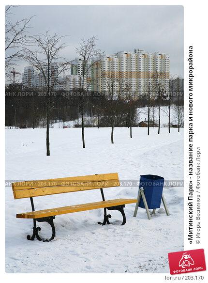 «Митинский Парк» - название парка и нового микрорайона, фото № 203170, снято 15 февраля 2008 г. (c) Игорь Веснинов / Фотобанк Лори