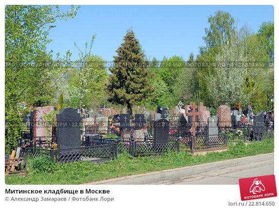 Купить «Митинское кладбище в Москве», эксклюзивное фото № 22814650, снято 9 мая 2016 г. (c) Александр Замараев / Фотобанк Лори
