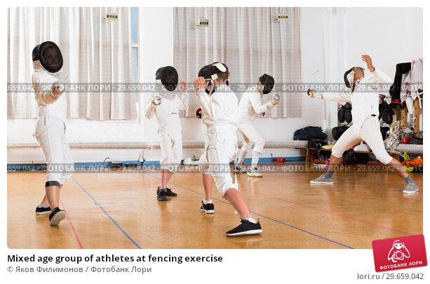 Купить «Mixed age group of athletes at fencing exercise», фото № 29659042, снято 30 мая 2018 г. (c) Яков Филимонов / Фотобанк Лори