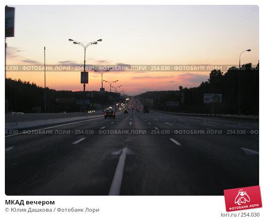 Купить «МКАД вечером», фото № 254030, снято 1 января 2003 г. (c) Юлия Дашкова / Фотобанк Лори