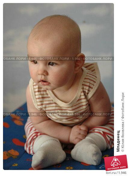 Младенец, фото № 1946, снято 5 апреля 2006 г. (c) Юлия Яковлева / Фотобанк Лори