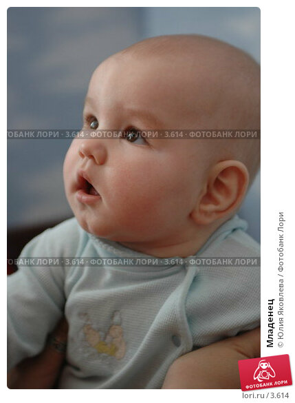 Младенец, фото № 3614, снято 5 апреля 2006 г. (c) Юлия Яковлева / Фотобанк Лори