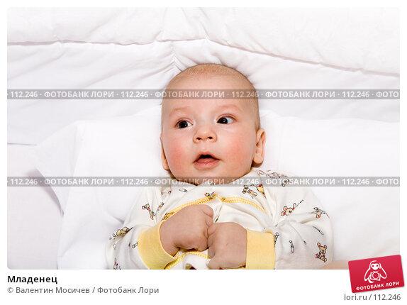 Младенец, фото № 112246, снято 27 января 2007 г. (c) Валентин Мосичев / Фотобанк Лори