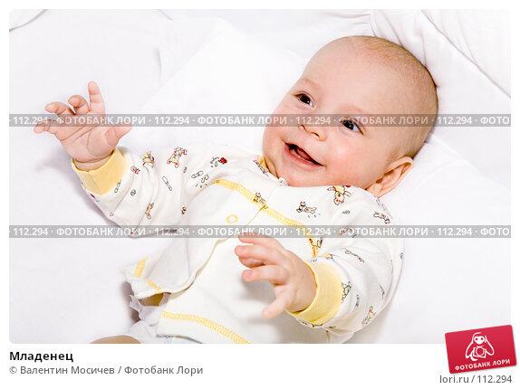 Младенец, фото № 112294, снято 27 января 2007 г. (c) Валентин Мосичев / Фотобанк Лори