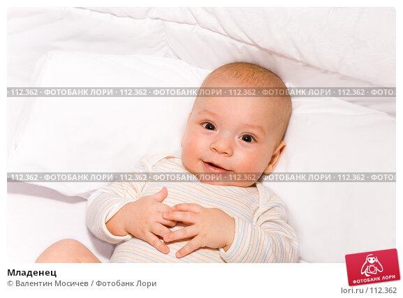 Младенец, фото № 112362, снято 28 января 2007 г. (c) Валентин Мосичев / Фотобанк Лори