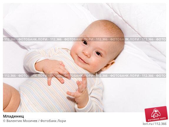 Младенец, фото № 112366, снято 28 января 2007 г. (c) Валентин Мосичев / Фотобанк Лори